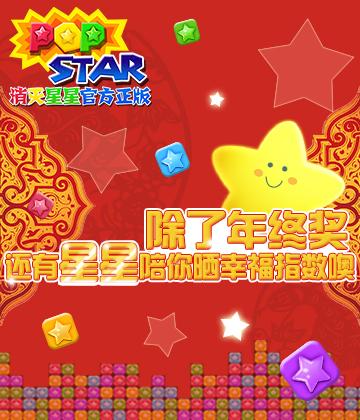 《消灭星星官方正版》春节千元好礼大回馈
