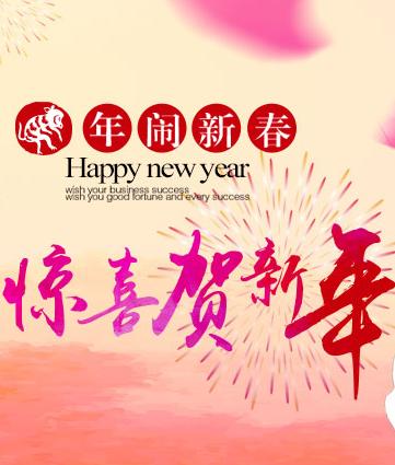 爱游戏四重惊喜贺新年