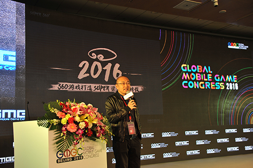 GMGC2016 | 360游戏GMGC首曝2016年度计划 五大举措打造超神联盟
