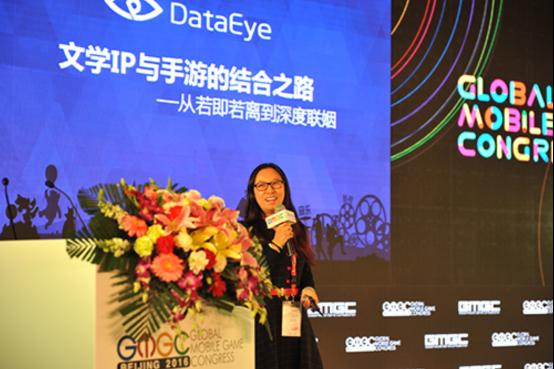 GMGC2016 | DataEye合伙人郭怡辰: 文学IP与手游的结合之路——从若即若离到深度联姻
