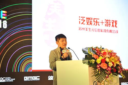 GMGC2016 | 苏州美生元副总裁聂鑫:游戏+泛娱乐