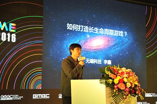 GMGC2016 | 无端科技CEO李鑫:如何打造长生命周期游戏?