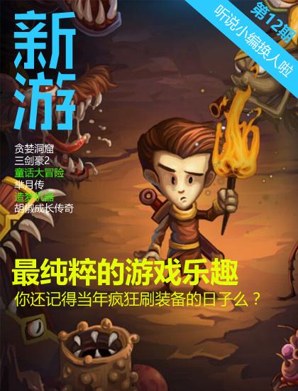 手游最前沿三月刊04:手游玩法回归纯粹