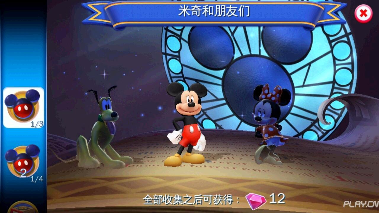 迪士尼梦幻王国手游下载-迪士尼梦幻王国下载 v2.6.7-pc6下载