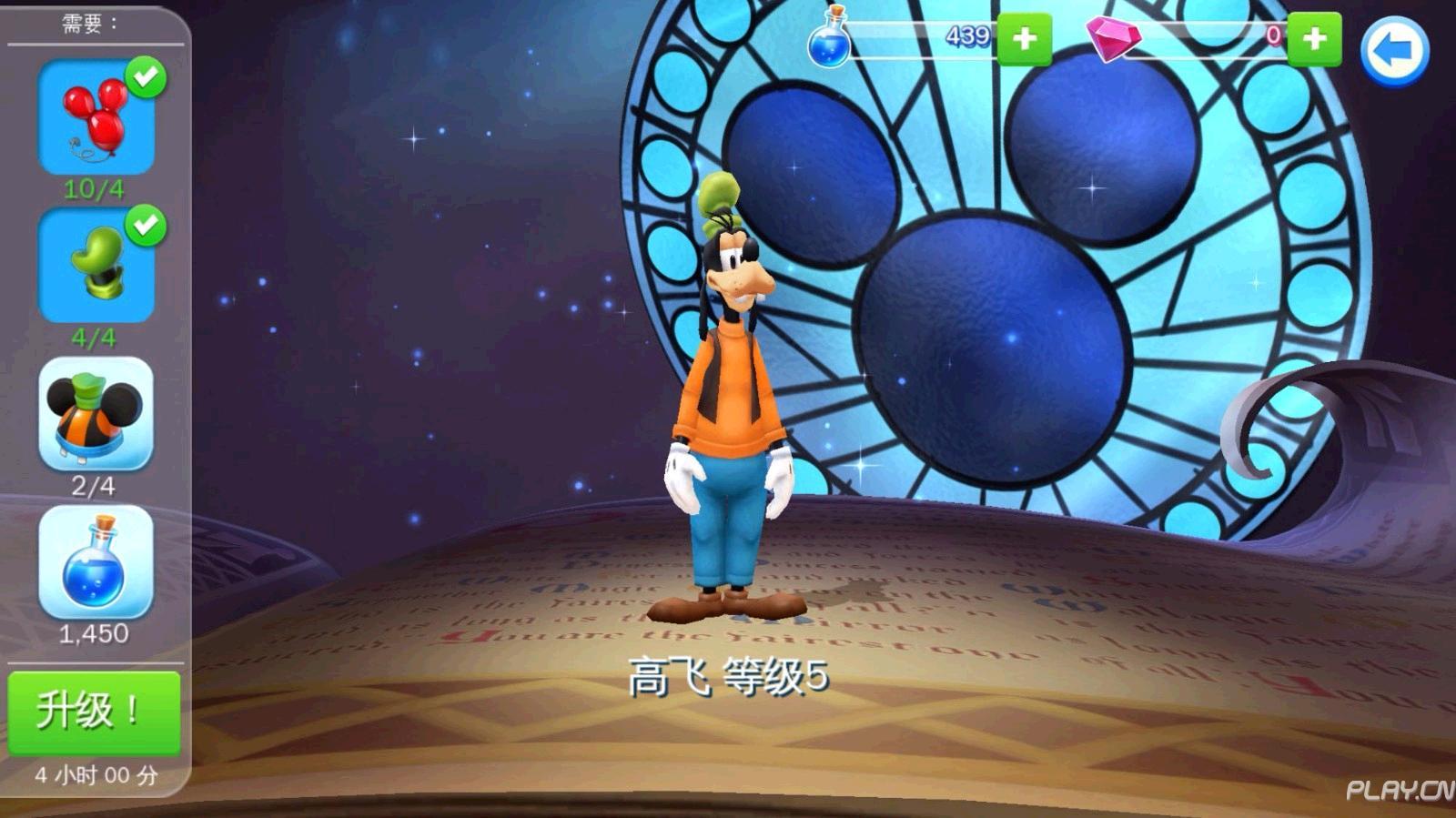 《迪士尼梦幻王国》新手必看tips汇总 新手避免走弯路