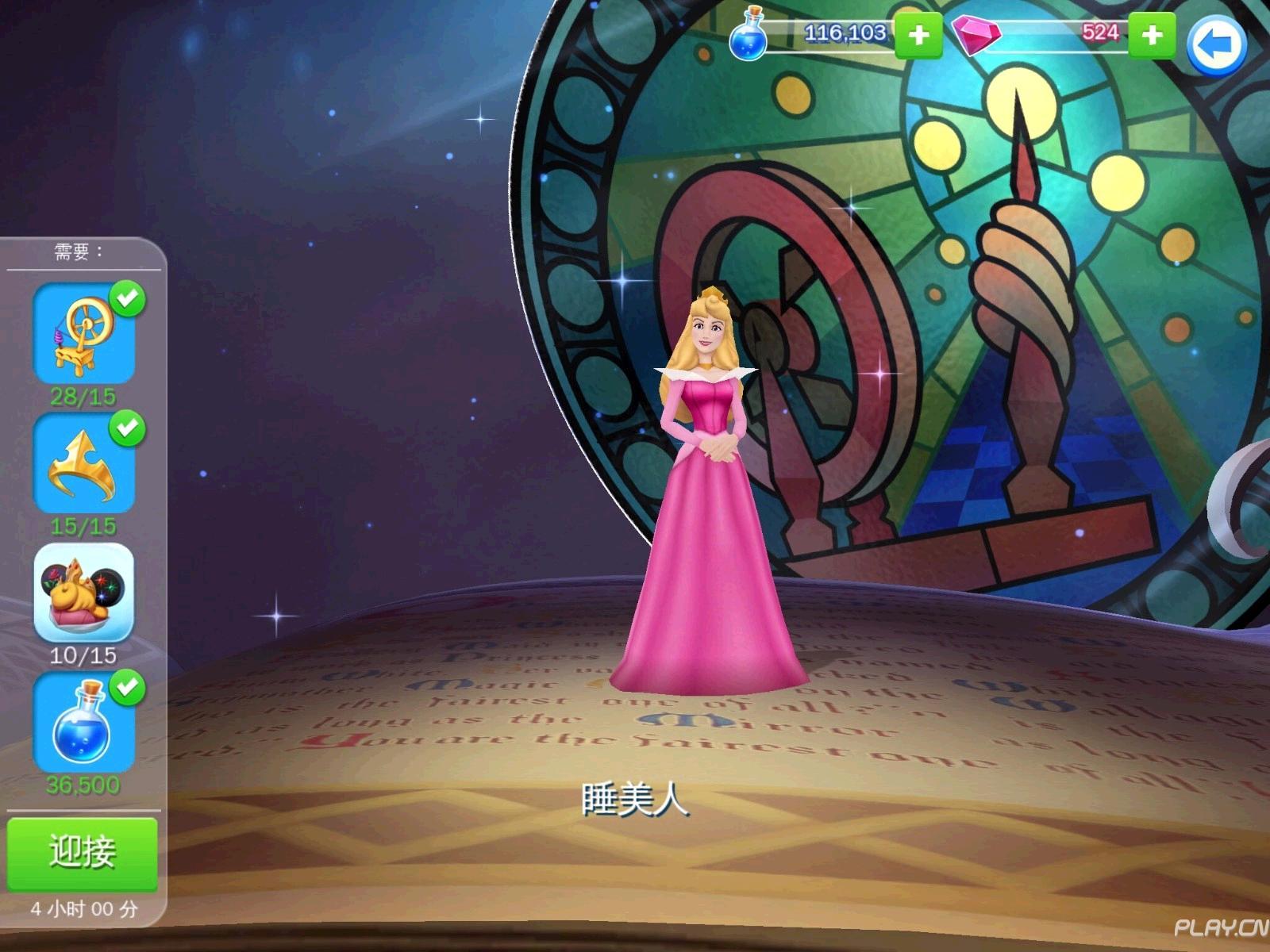 紫罗兰公主简笔画步骤