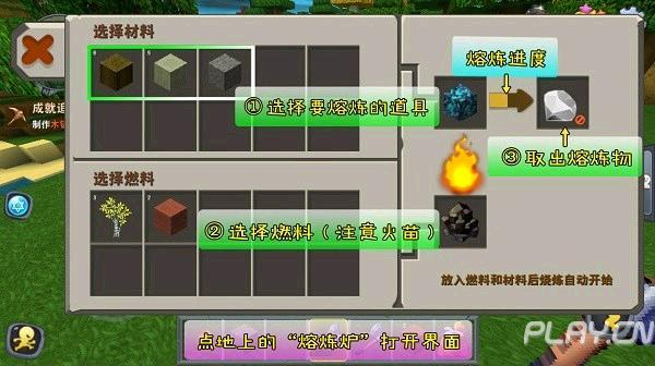 迷你世界熔炼炉使用图文攻略:     点地面上的熔炼炉,打开熔炼界面