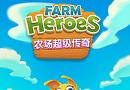 《农场超级传奇》试玩:瓜果蔬菜大作战!