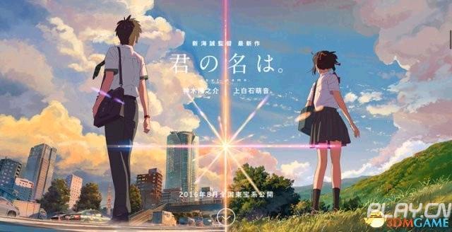 日本学生绘新海诚动画《你的名字》黑板报引热议图片