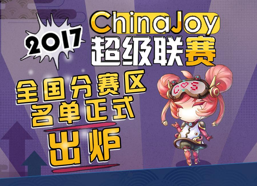 2017ChinaJoy超级联赛全国分赛区名单正式出炉
