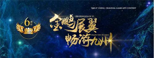 """第六届""""金鹏奖""""中国原创游戏评选大赛TV奖项参评名单公布"""