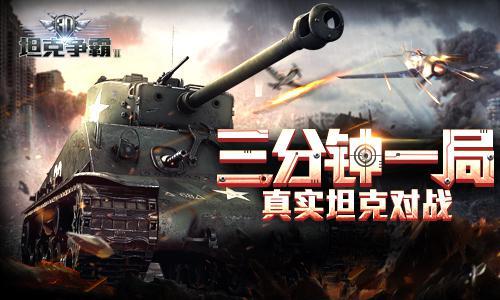 快节奏装甲杀戮!《3D坦克争霸2》激爽玩法!