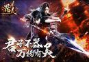 超级网剧《器灵》同名手游,12月29日正式首发