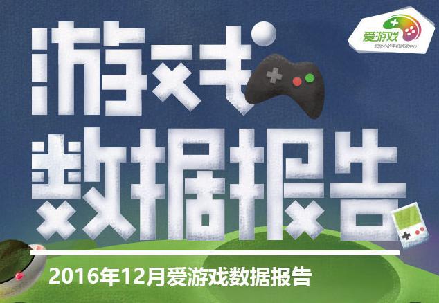 爱游戏平台12月运营数据报告:华为新机挤入出货TOP榜单