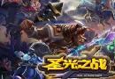 爱谱游戏发行 《圣光之战》1月17日计费删档测试