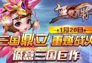 《无双飞将》手游1月20日城战上线