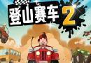 全球5亿玩家推荐  《登山赛车2》正版续作重磅来袭