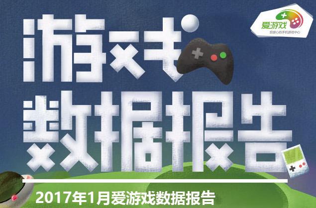 爱游戏平台1月运营数据报告:《王者荣耀》稳居下载榜首,西游系列吸金强劲