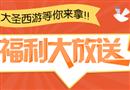 《大圣西游》2月充值福利大放送!!
