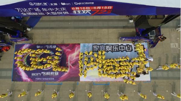飞凡杯CGL千人广场舞大赛在太原成功举办,场面震撼!