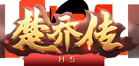 楚乔燕洵齐上阵《楚乔传》正版H5游戏今日全网首发