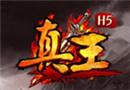 《真王》h5:找回曾经并肩的兄弟