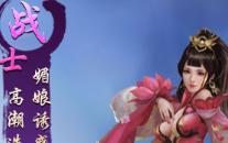 《武神传说》七夕活动
