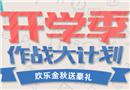 开学送豪礼 金秋欢乐《楚乔传H5》教师节活动火爆来袭