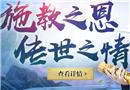 永感师恩《传奇世界H5》教师节特别福利