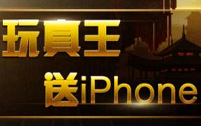 玩《真王H5》送iPhone X!