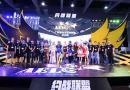 2017《约战联盟》品牌发布会暨AEL总决赛盛大举行