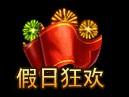 《大天使之剑H5》国庆假日狂欢活动