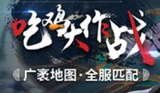 【踏火行歌】12月5日更新公告:吃鸡玩法震撼上线