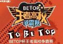 北通杯王者高校争霸赛12月10日四强终极会师广州地王广场