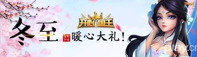 《开心国王》冬至福利大更新 神将元宝送不停!