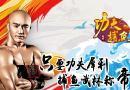 向中国传统武术致敬  ------《功夫捕鱼》正式发布