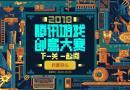 下一关,一起闯!2018腾讯游戏创意大赛启动