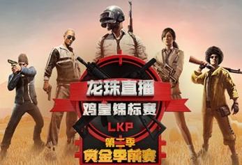 国内首个FPP赛事,LKP鸡皇锦标赛季前赛本周战罢