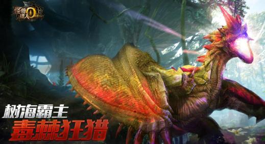 《怪物猎人OL》开启爆燃暑假 与你一起 征战青春!
