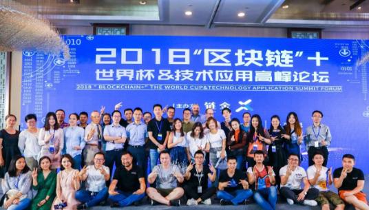 区块链游戏项目JOYGaming受邀参加2018区块链高峰论坛