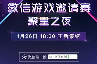 微信游戏邀请赛聚星之夜,ONER、杨迪带你组队开黑