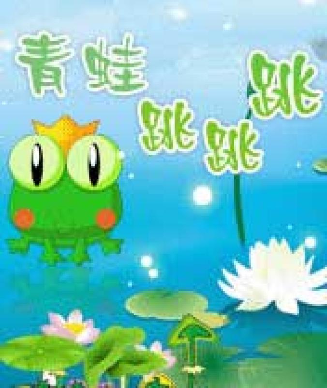 【青蛙跳跳跳】攻略_礼包