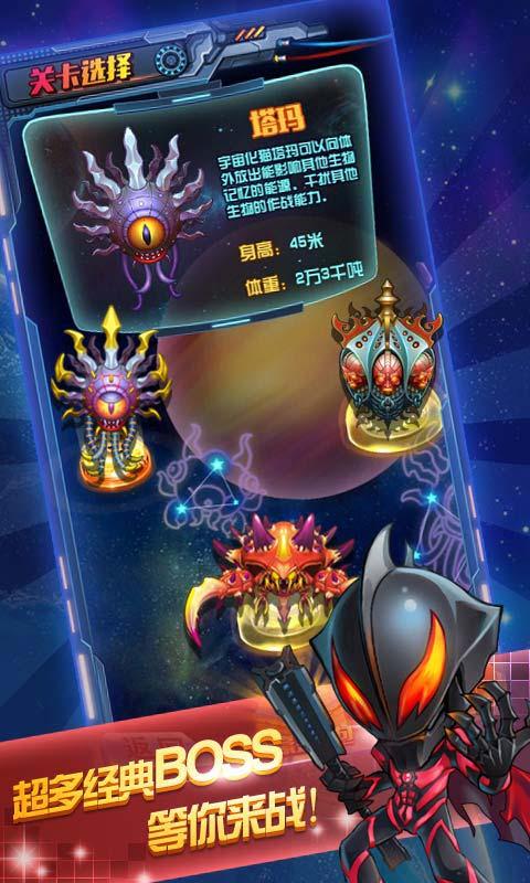 手机游戏大全 全民奥特曼(飞机大战) 安卓版,手机版免费下载,攻略