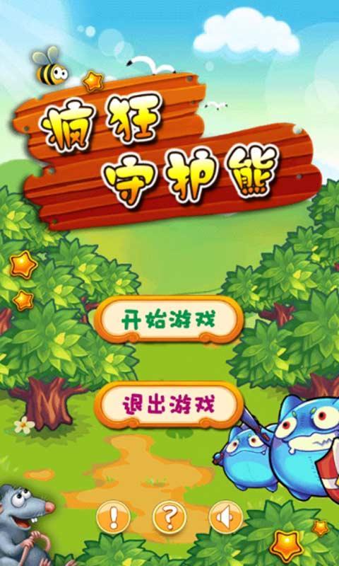 手机游戏大全 疯狂守护熊 安卓版,手机版免费下载,攻略,礼包