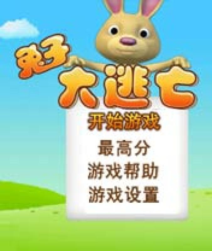 兔子大逃亡手游攻略_安卓手机版下载