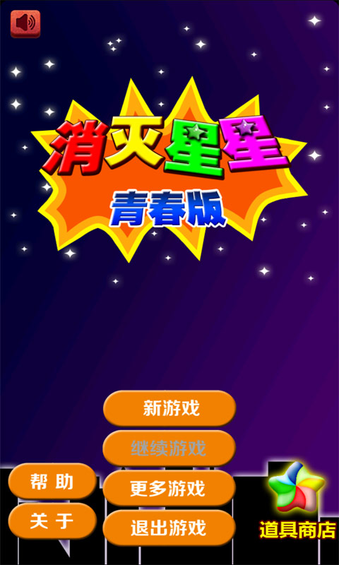 手机游戏大全 消灭星星开心版 安卓版,手机版免费下载,攻略,礼包