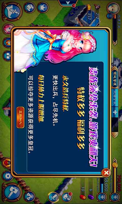龙骑帝国手游攻略_安卓手机版下载