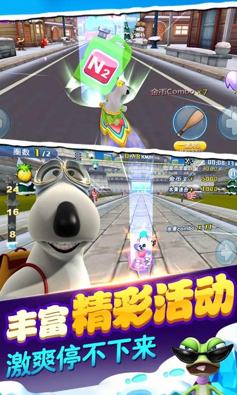 手机游戏大全 倒霉熊极速狂飙 安卓版,手机版免费下载,攻略,礼包