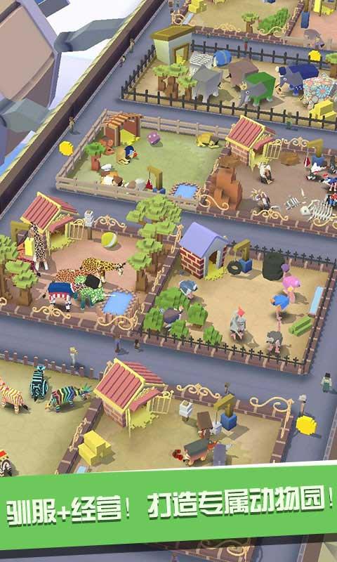 手机游戏大全 疯狂动物园 安卓版,手机版免费下载,攻略,礼包