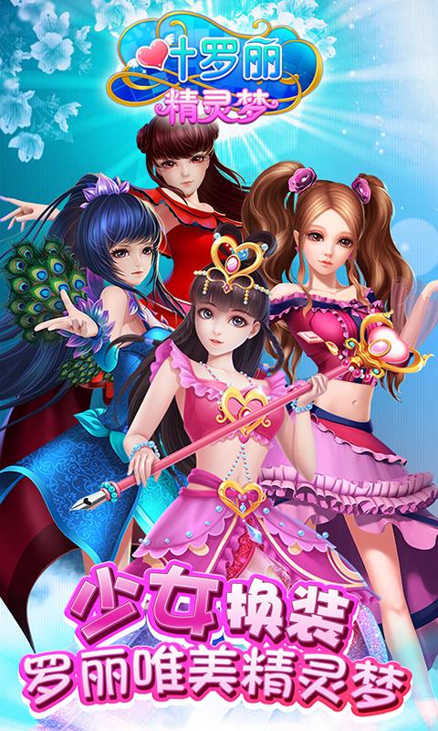 2016最新叶罗丽精灵梦安卓手机版免费下载 爱游戏